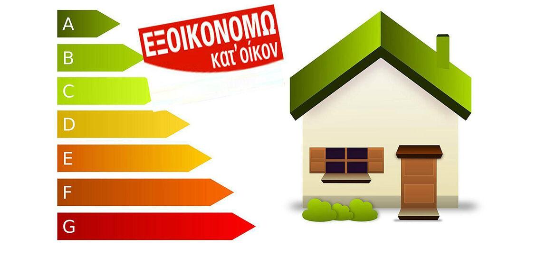 eksoikonomw_2021